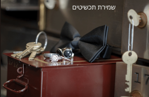 כספת לתכשיטים: כך תשמרו על הרכוש היקר לכם