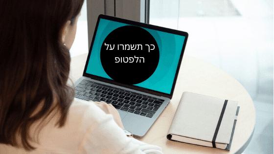 כספת למחשב נייד – שמירה אופטימאלית על המידע שלכם