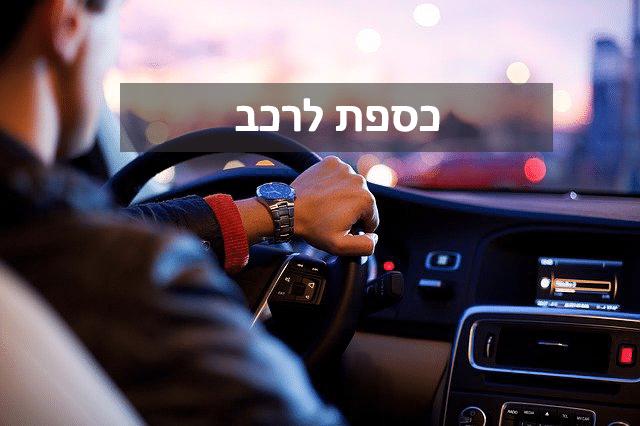 כספת לרכב – האם נכון לשמור את החשוב לנו באוטו?